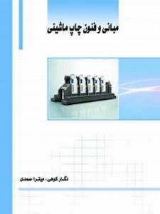 مبانی و فنون چاپ ماشینی نویسنده نگار کوهی، میترا صمدی